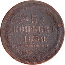 5 копеек 1859 года ЕМ
