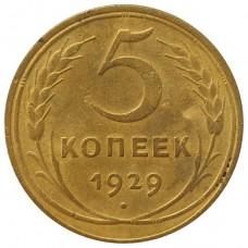 5 копеек СССР 1929 года