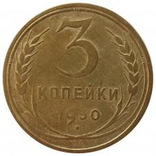 3 копейки СССР 1930 года