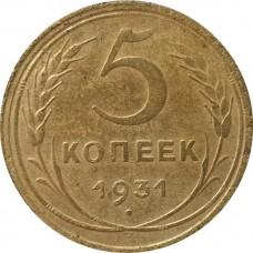 5 копеек СССР 1931 года