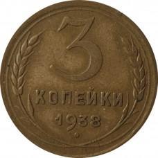 3 копейки СССР 1938 года
