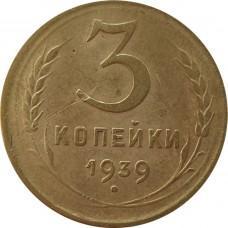 3 копейки СССР 1939 года