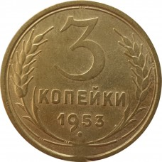 3 копейки СССР 1953 года