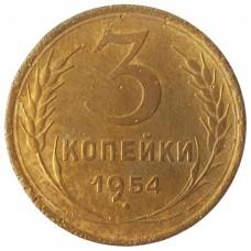 3 копейки СССР 1954 года