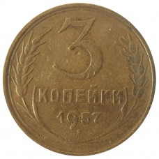 3 копейки СССР 1957 года