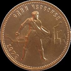 Один червонец СЕЯТЕЛЬ 1979 года. Золото 900