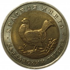 50 рублей 1993 Кавказский Тетерев UNC, Красная Книга