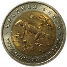 50 рублей 1993 Туркменский Зублефар UNC, Красная Книга
