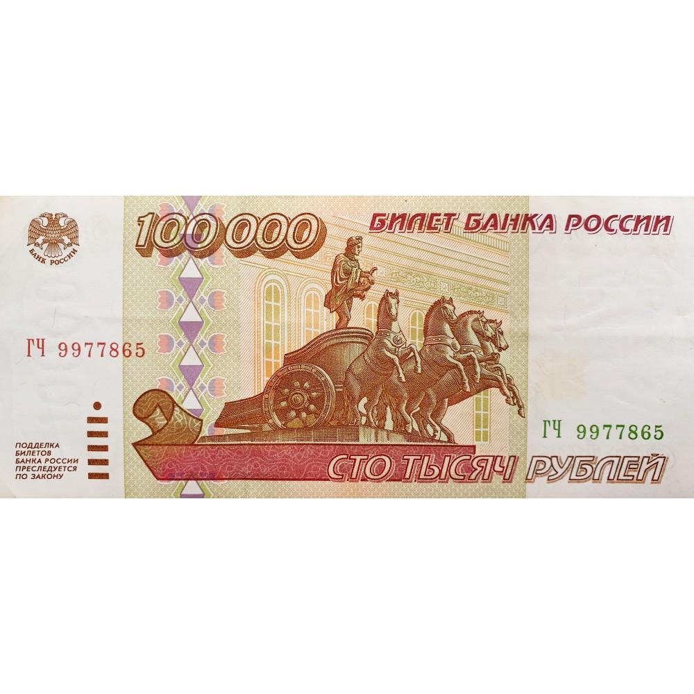 100000 рублей 1995 года XF+. Серия: ГЧ