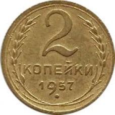 2 копейки СССР 1957 года