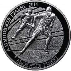 20 рублей 2014 Лыжные Гонки. Серебро
