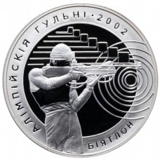 20 рублей 2016 Биатлон. Серебро. Беларусь
