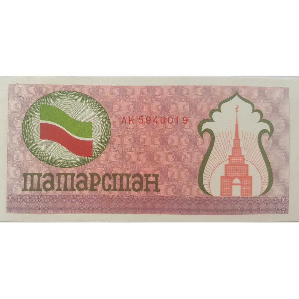 Татарстан 100 рублей 1991-1992 UNC пресс