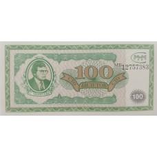 100 билетов МММ.1 выпуск UNC пресс.