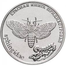 1 рубль 2018 Бабочка Адамова Голова - Красная Книга, Приднестровье