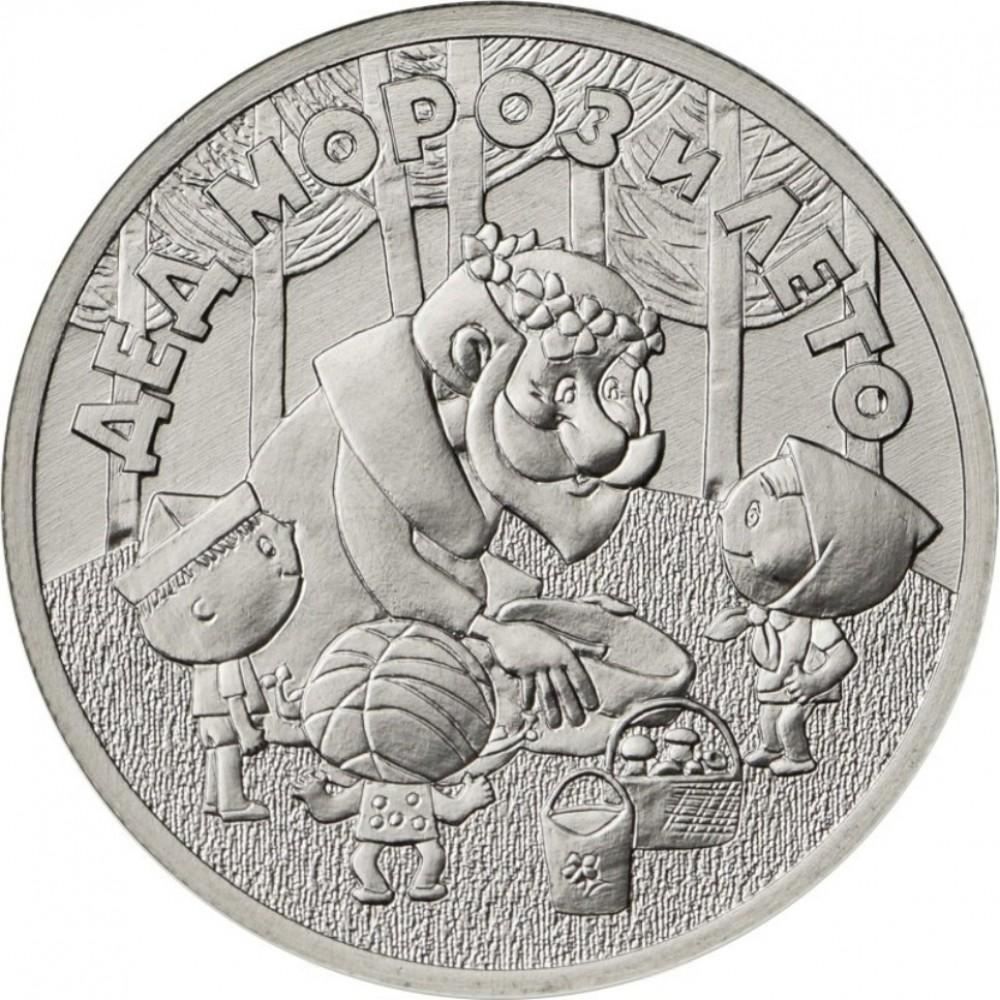 Монета 25 рублей 2019 Дед Мороз и Лето - Советская/Российская мультипликация