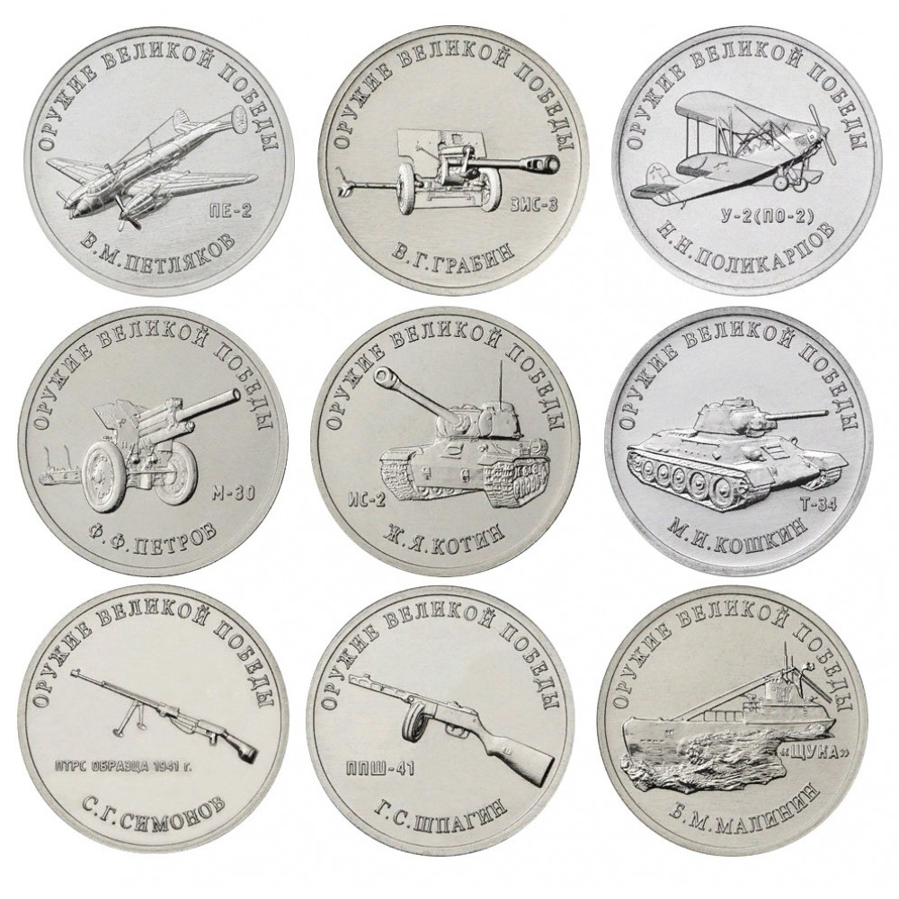 25 рублей 2019 года  - Оружие Великой Победы - набор, 9 монет