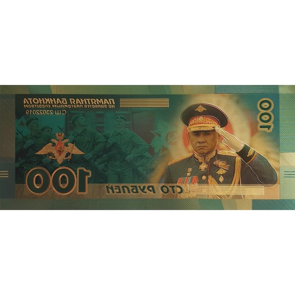 100 рублей 2019 Сергей Шойгу - сувенирная золотая банкнота