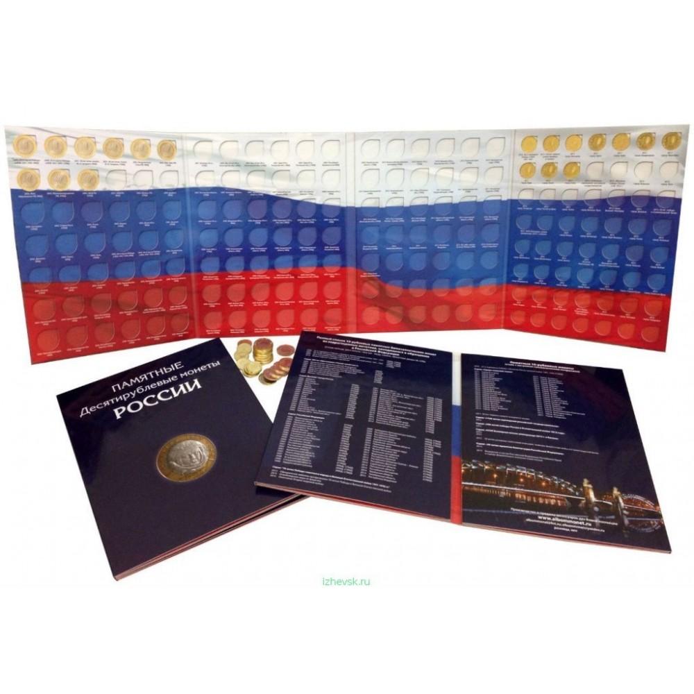 Альбом для 10 рублей БИМЕТАЛЛ и ГВС