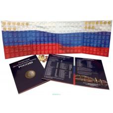 Альбом для 10 рублей БИМЕТАЛЛ и ГВС, 214 ячеек