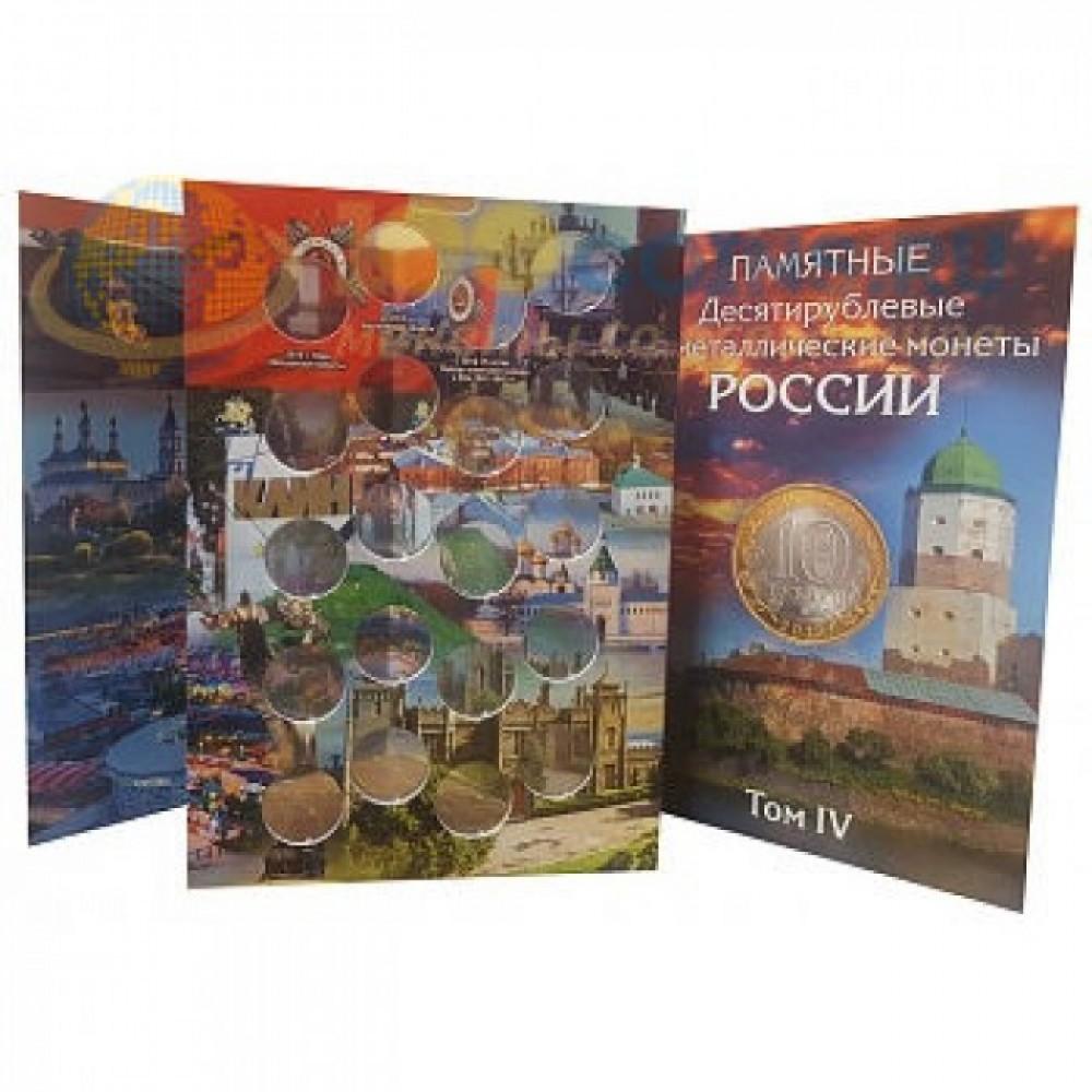 Купить Альбом для 10 рублей биметалл на два двора с 2019 по 2030-е годы, том 4