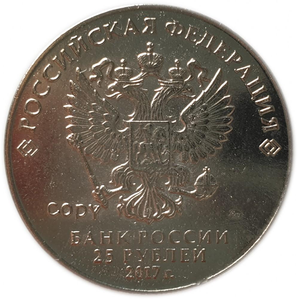 КОПИЯ монеты ДАРИ ДОБРО ДЕТЯМ 25 рублей 2017 года
