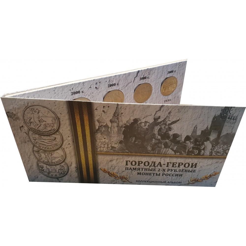 2 рубля 2000, 2017 ГОРОДА-ГЕРОИ - набор 9 монет в альбоме