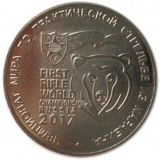 КОПИЯ монеты 25 рублей 2017 года КАРАБИН (Чемпионат Мира по Стрельбе из Карабина)