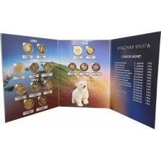 КОПИЯ набора монет - Красная Книга 1991-1994 - В АЛЬБОМЕ, 15 копий