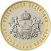 10 рублей Костромская область 2019 года