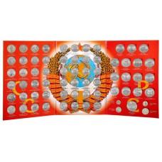 Набор Монет СССР Памятных и Юбилейных - 68  (все монеты) 1965-1991 гг. в альбоме