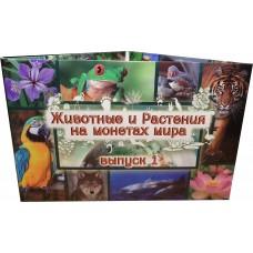 Набор Животные и Растения - 7 монет в альбоме