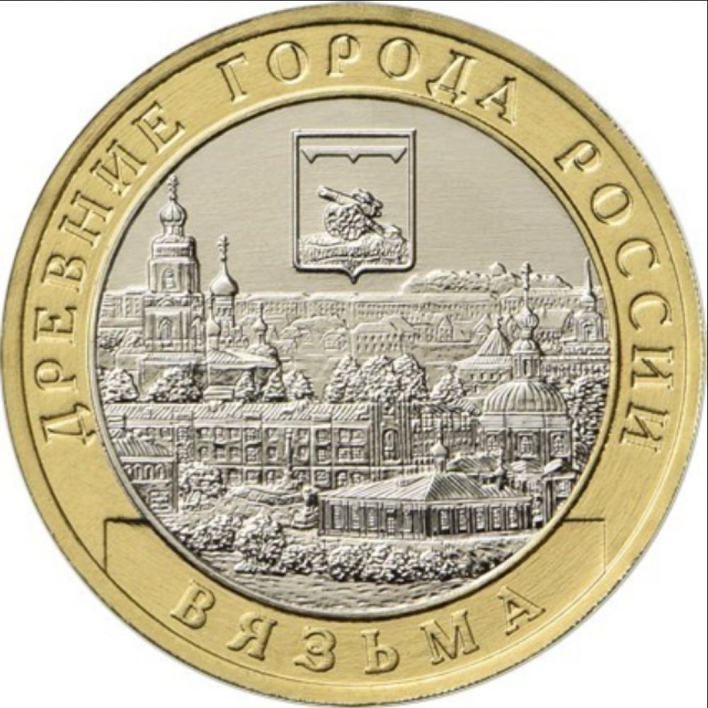 10 рублей Вязьма 2019 года (Древние Города России/ ДГР)