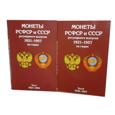Альбом для монет регулярного выпуска  РСФСР и СССР 1921 по 1957 годы в 2-х томах