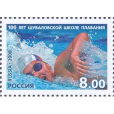 2008 100 лет Шуваловской школе плавания.№ 1284