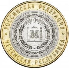 10 рублей Чеченская Республика СПМД 2010 года