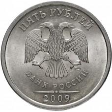 5 рублей 2009 г спмд