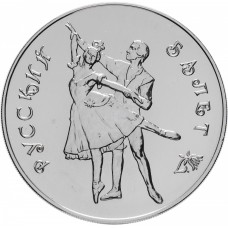 3 рубля 1993 г Русский Балет Серебро Proof