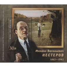 2012 150 лет со дня рождения живописца М.В. Нестерова (1862-1942)№ 1591.