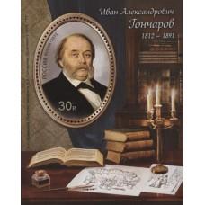 2012 200 лет со дня рождения И.А.Гончарова (1812-1891) № 1591.