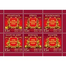 """2013 Серия """"Города воинской славы"""" № 1661-1666"""