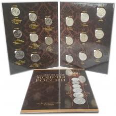 Набор из 17 монет 1,2,5, рублей в альбоме (Города-Герои, Пушкин, СНГ и др)