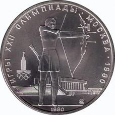 5 рублей 1980 Стрельба из лука UNC - Олимпиада 1980 года