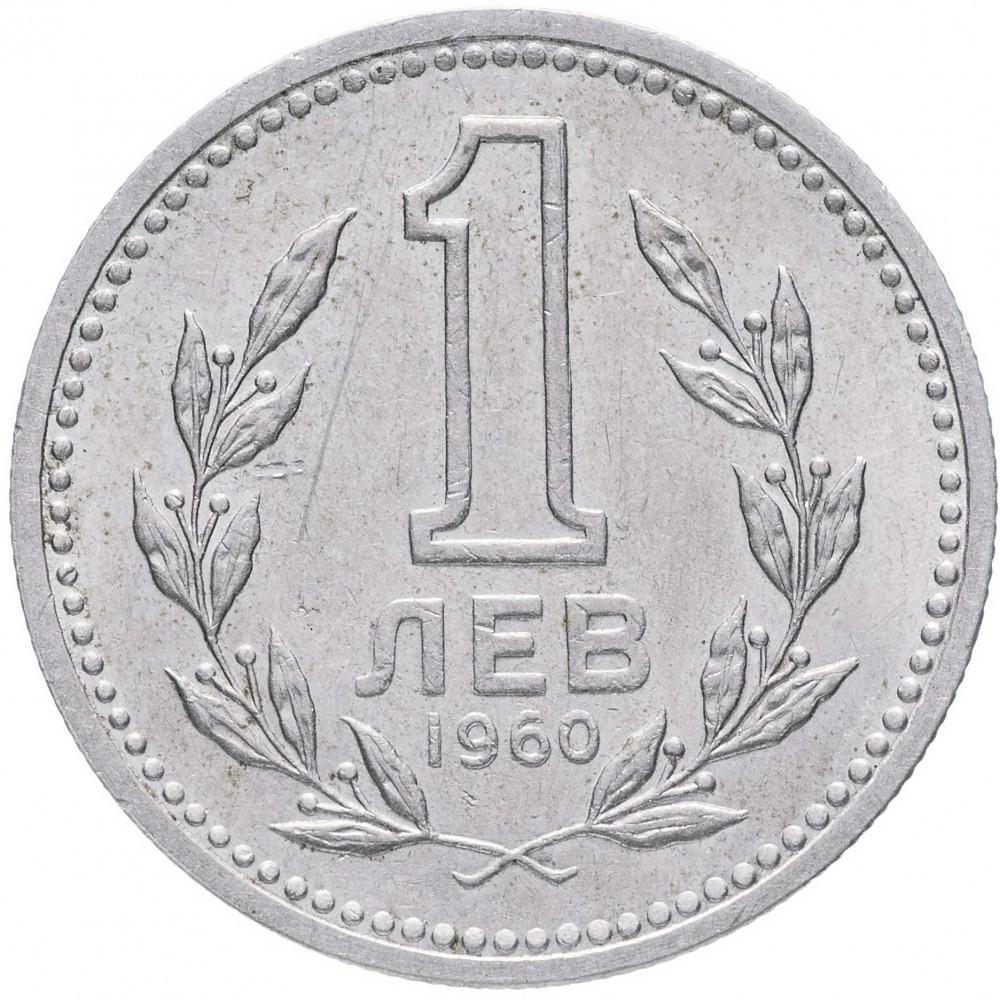 1 лев  Болгария 1960
