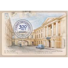 2014 300 лет Санкт-Петербургскому почтамту № 1831