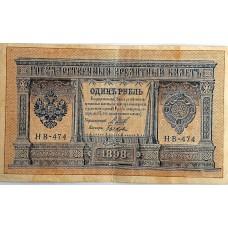 1 рубль 1898 года VG-F
