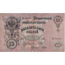 25 рублей 1909 F