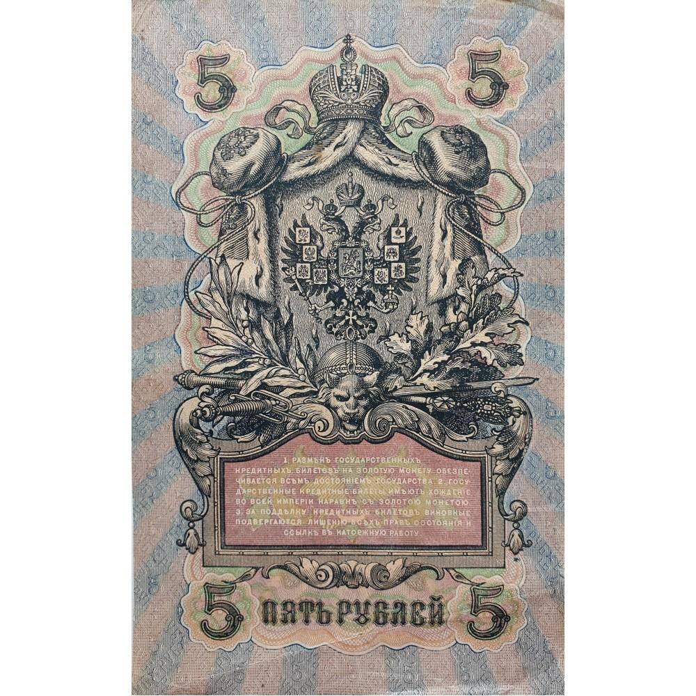 Купить банкноту 5 рублей 1909 года. Шипов, Барышев. УБ-410. Государственный кредитный билет
