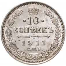 10 копеек 1911 года СПБ-ЭБ