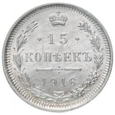15 копеек 1916 года ВС  Серебро Состояние XF